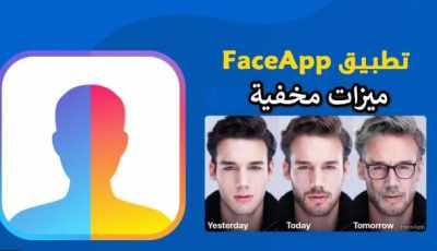تحميل برنامج faceapp لتكبير العمر وتصغيره للاندرويد والايفون