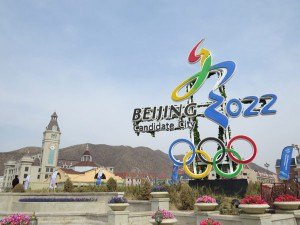 Proposed site of Medals Plaza in Chongli for Beijing 2022 (GamesBids Photo)