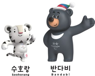 Tiger And Bear Chosen As Mascots For PyeongChang 2018 Olympic and Paralympic Winter Games