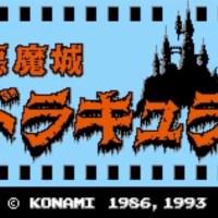 GAME🌐NEWS📰-本日発売のゲームタイトル-【悪魔城ドラキュラ(FC)】