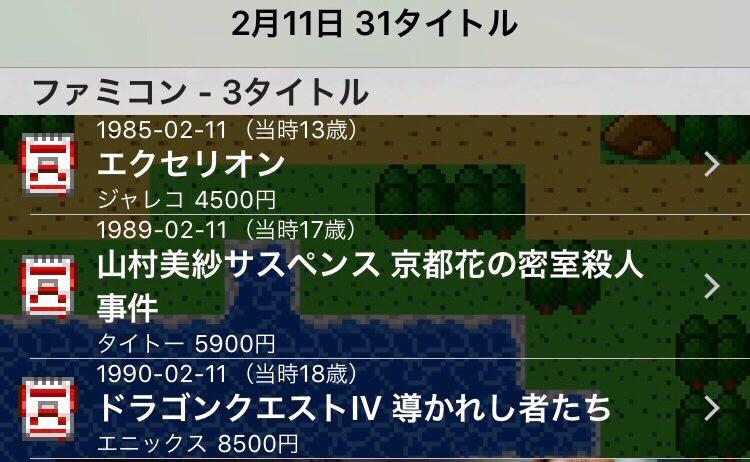 GAME🌐NEWS📰-【本日発売のゲームタイトル】2月11日📆-