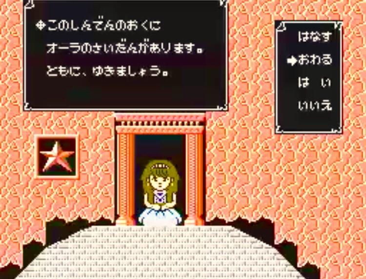 GAME裏技集💻-ファミコン【アイギーナの予言】-