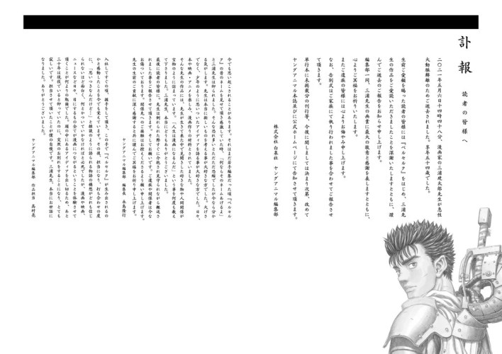 O Kentaro Miura, δημιουργός του Berserk, έφυγε από τη ζωή