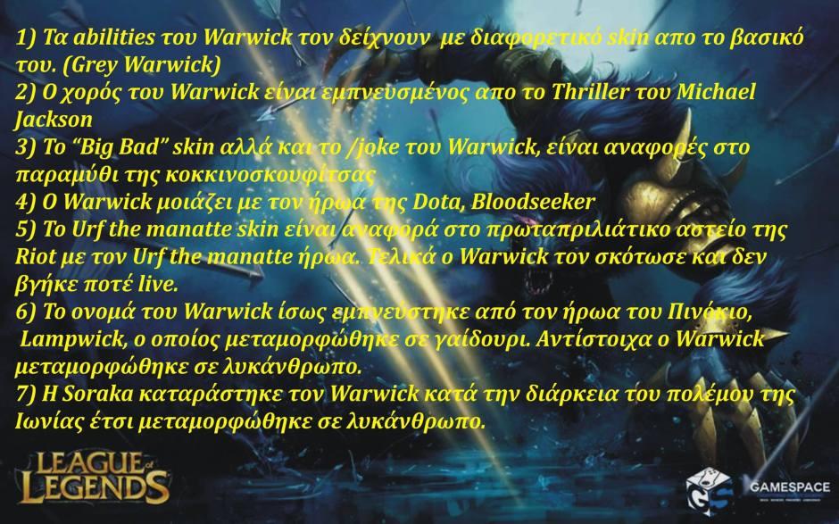 facts warwick gamespace.gr