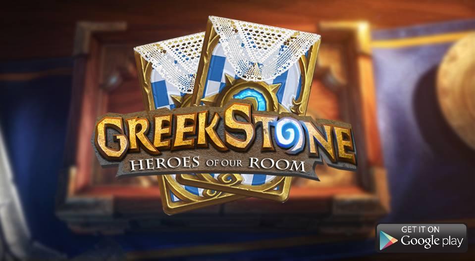 GreekStone - Heroes of our Room: Το πρώτο ελληνικό application για το Hearthstone!