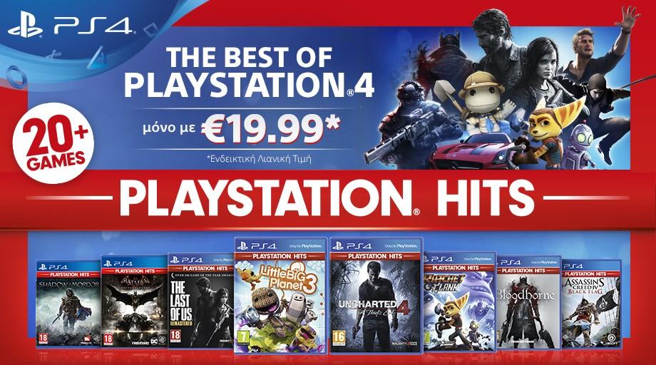 """""""Έσκασε"""" η σειρά PlayStation Hits"""
