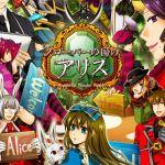 PSP『新装版 クローバーの国のアリス』発売決定