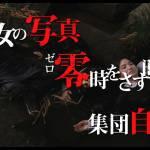 映画『零~ゼロ~』特報ムービー公開。前売券特典は映画×ゲーム『零』シリーズヒロインのクリアファイル
