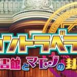 『ダンジョントラベラーズ2』PS Vita版が9月25日に発売決定。特製スタンドなどが付くプレミアム版も