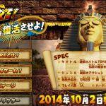 3DS『謎解きバトルTORE!伝説の魔宮を復活させよ!』発売日が10月2日に決定