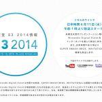 任天堂 E3 2014 「Nintendo Digital Event」岩田社長が改めてTwitterで告知