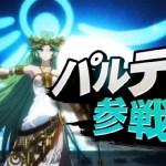 『スマブラ3DS/WiiU』パルテナ参戦!
