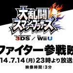 『スマブラ for 3DS / for Wii U』新ファイター参戦映像