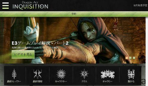 dragon-age-inquisition_140723