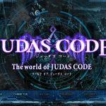 トライエース新作『ジューダスコード』スペシャルサイトをオープン。PVも公開に