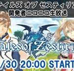 『テイルズ オブ ゼスティリア』開発者ニコニコ生放送第2回は7月30日に配信