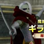 『ゼルダ無双』本気モードも発動するギラヒム(魔剣)プレイムービー
