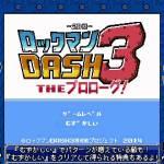 ファンメイド『2D版ロックマンDASH3 THE プロローグ!』配信開始!