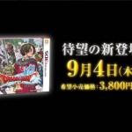 3DS『ドラゴンクエストX オンライン』紹介映像第2弾、TVCM「親子編」「カフェ編」公開