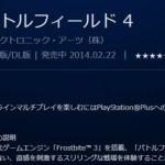 【PS Plus】2日間限定!PS4『バトルフィールド4』50%オフセール開始!
