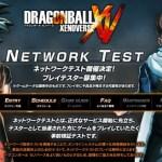 『ドラゴンボール ゼノバース』ネットワークテストの開催が決定。テスター募集中