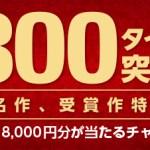 PS Vita(×16)やPSNチケット8,000円分(×200)が当たる!ゲームアーカイブス800タイトル突破キャンペーンがスタート!