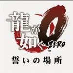 龍が如く最新作のタイトルが『龍が如く0(ZERO) 誓いの場所』に決定!詳細はTGSへ向けて随時公開