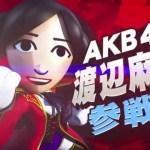 『スマブラ3DS』AKB48参戦!という設定で「Miiファイター」をアピールするCMが公開