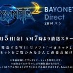 任天堂「ベヨネッタ2 ダイレクト」を9月5日午前7時より録画放送