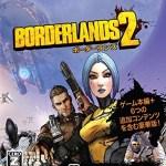 Vita版『ボーダーランズ2』国内発売日は12月4日!予約スタート