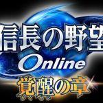 『信長の野望 Online』拡張パック第7弾『覚醒の章』発売決定