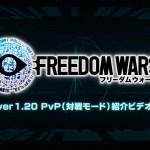 ついに明日!『フリーダムウォーズ』ver1.20で追加される「PvP(対戦モード)」紹介ビデオが公開!