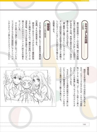 fate-ha-tokuten-book_141029 (12)