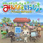 PS Vita『みんなといっしょ』2015年3月31日をもってサービス終了が決定