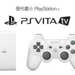PS Vita TV 10月28日配信のアップデートで同時に4人までログイン&リモートプレイ画質調整が可能に