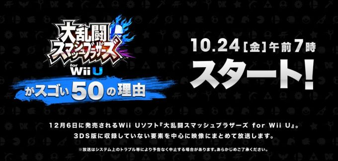 smash-bros_wiiu_141020