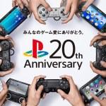 ゲームの限界を、まだ誰も知らない!プレイステーション発売20周年特別映像「みんなのゲーム愛にありがとう。」編