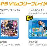 【PS+】12月フリープレイにPS Vita『ディスガイア4 Return』『みんなのGOLF 6』『リトルビッグプラネット』も追加!