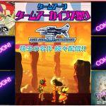 ゲームアーツが「ゲームアーカイブス祭り」を開催!『グランディアII』を皮切りに名作を順次配信