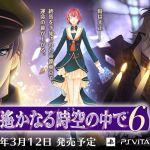 『遙かなる時空の中で6』発売日が2015年3月12日に決定。予約もスタート