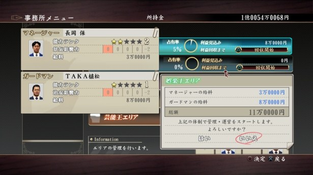 ryu-ga-gotoku-zero_141120-06