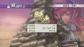 sengokumusou4ii_141120 (16)