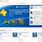 「PlayStation Plus 利用権」がAmazonでも購入可能に