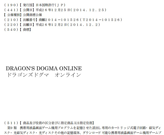 dragons-dogma-online_141231