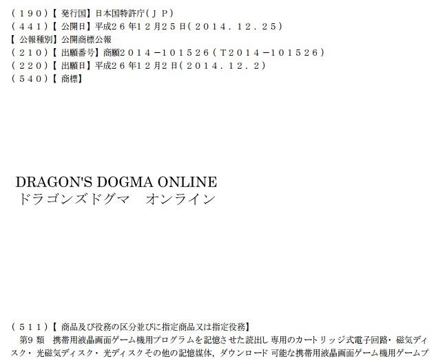 dragons-dogma-online_141231