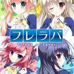 『Friend to Lover~フレラバ~』Vita版が2015年3月26日に発売!新規イベント、シナリオ加筆修正、新キャラ&CG追加