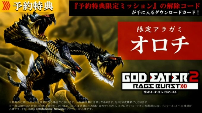 god-eater-2-rage-burst_141217