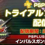 『機動戦士ガンダムEXVS.FB』PS Plusトライアルで1月7日より配信決定!「インパルスガンダム(ルナマリア搭乗機)」が特典として付属!