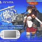 Vita『艦これ改』の発売月は2015年5月!PS Vitaオリジナル刻印モデルが数量限定で発売決定!