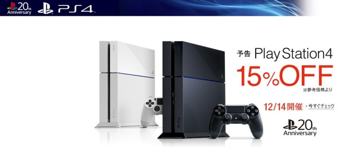 ps4-amazon-sale_141211